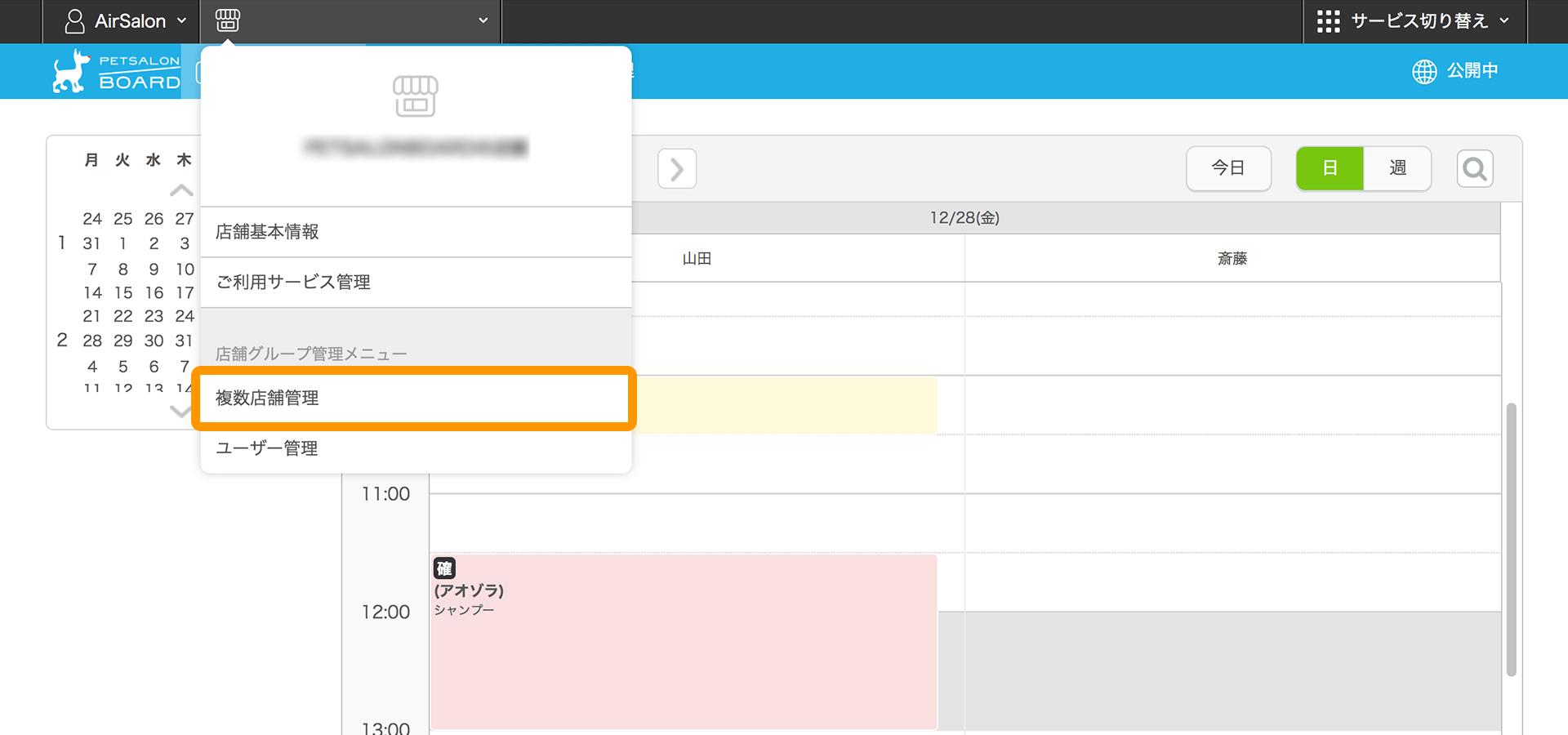 Pc サロン 版 管理 画面 ボード サロンボードのシステム障害|対応しておくべきポイント5選